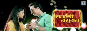 Satrangi Sasural Upcoming Show on Zee TV | Wiki | Cast | Plot | Timings and Promo