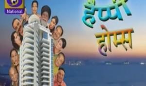 Happy Homes | Doordarshan | Star Cast | Plot | Timings and Schedule