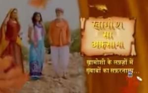 Khamosh Sa Afsana | Doordarshan | New Serial | Timings and   Schedule | Star Cast
