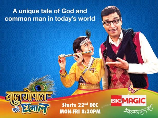 Bal Gopal Kare Dhamaal   Star Cast   Full Cast   Story   Plot   Big Magic   Pics   images   wallpapers   timings
