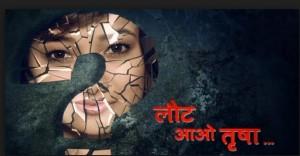Luat Aao Trisha   Life OK   Star Cast   Story   Timings   Repeat Telecast Timings