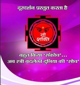 Stree Shakti Serial Doordarshan Divya Dutta to Host