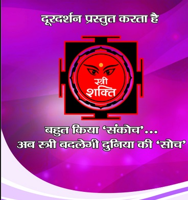 Stree Shakti Doordarshan | DD Natioanal