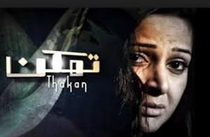 Thakan Serial Zindagi TV Channel Wiki, Star Cast, Story, Timings