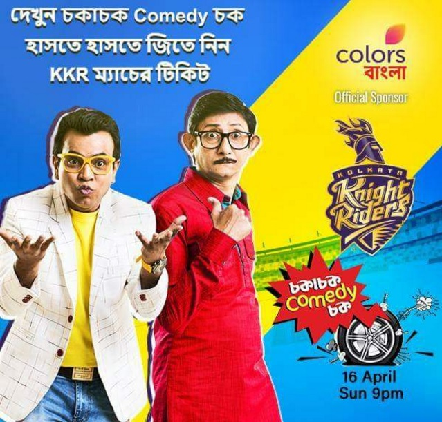 Chakachak Comedy Chok Colors Bangla Serial Wiki, Cast, Timings | Droutinelife