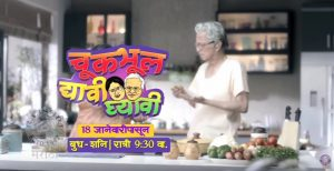 'Chuk Bhul Dyavi Ghyavi' Zee Marathi TV Serial Wiki, Cast, Story, Timings | Droutinelife