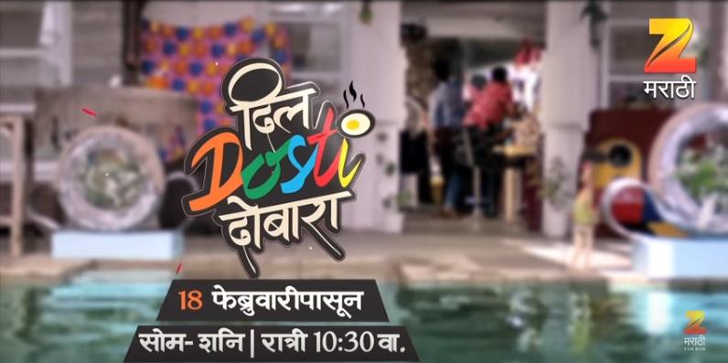 Dil Dosti Dobara Cast | Dil Dosti Dobara Timings | Dil Dosti Dobara Starting Date | Dil Dosti Dobara Wiki | Dil Dosti Dobara Story