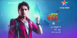 How Rahul will be saved in Kaal Bhairav Rahasya Upcoming Story/ Latest News| Droutinelife