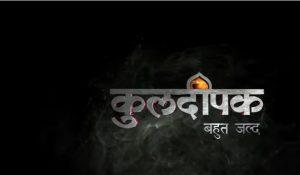 'Kuldeepak' And TV Serial Wiki, Cast, Story, Timings, Promo | Droutinelife