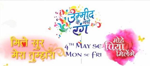 Mohe Piya Milenge | Mile Sur Mera Tumhara | Zee TV New show marathi dubbed in hindi