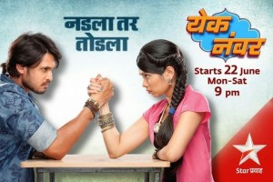 Yek Number on Star Pravah Cast, Story, Repeat Timing