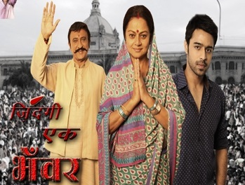 Zindagi Ek Bhanwar | DD National | Star Cast | Timings | Promo | Title Song