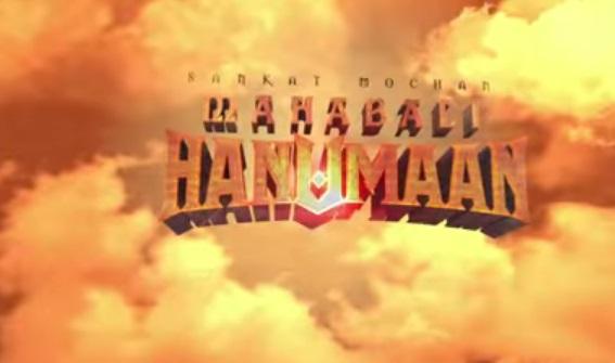 Sankatmochan mahabali Hanuman seial images | Pics | Posters | Wallpapers | Timings | STart date