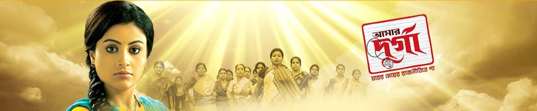 """Amar Durga"" Zee Bangla Wiki, Cast, Story, Repeat Telecast Timings"