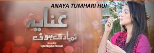 Anaya Tumhari Hui Geo TV | Full Story | Cast | Droutinelife