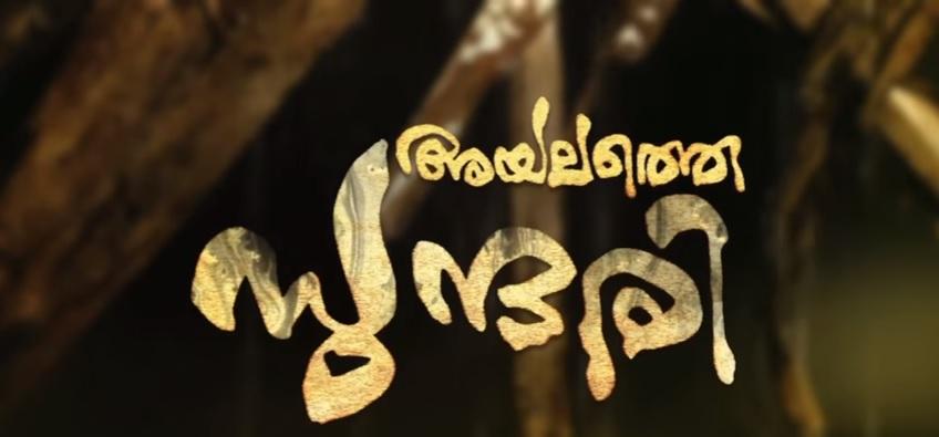 Ayalathe Sundari Serial Cast, Wiki, Story, Timings | Droutinelife