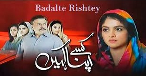 Badalte Rishtey Upcoming Zindagi TV Serial | Cast | Story | Timing Schedule