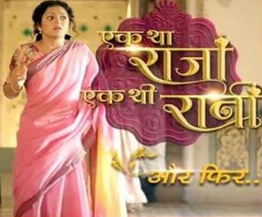 Ek Tha Raja Ek Thi Rani | Cast | Story | Plot | Pics | Images | Timing | Wallpapers