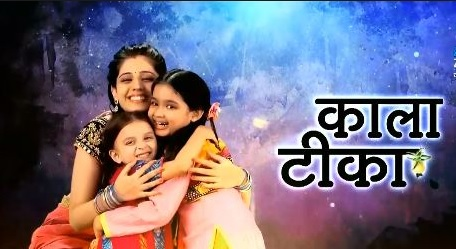 Kaala Teeka is going to off air last episode | Droutinelife