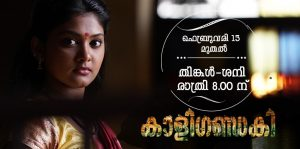 'Kaali Gandaki' Wiki, Cast and Crew, Plot, Timings Amrita TV | Droutinelife