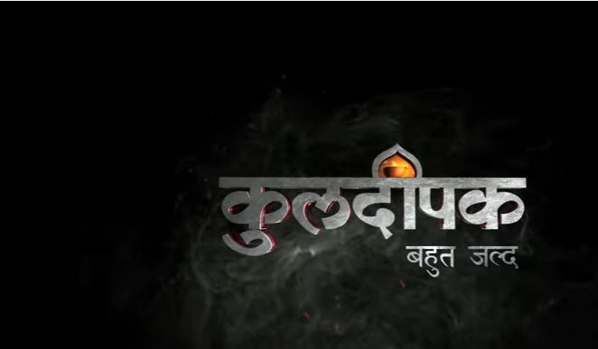 'Kuldeepak' And TV Serial Wiki, Cast, Story, Timings, Promo | Droutinelife