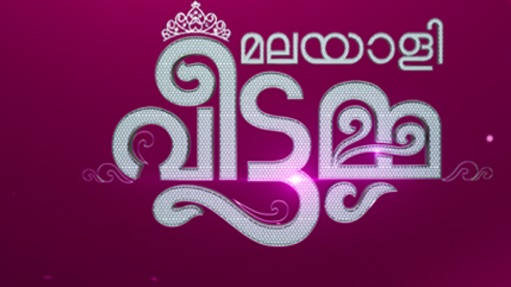 'Malayali Veettamma' Flowers TV Reality Show Prize, Host, Timings | Droutinelife