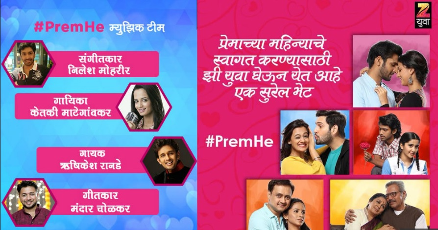 'Prem He' Zee Yuva Serial Cast, Wiki, Title Song, Story, Timings | Droutinelife
