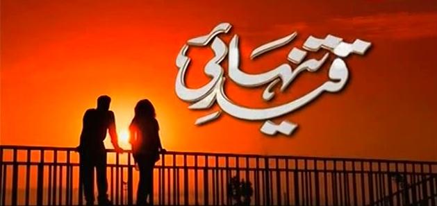 'Qaid E Tanhai' Wiki | Cast | Story | Zindagi TV | Timing | Repeat Timing