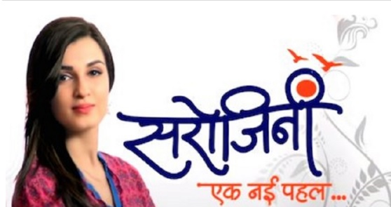 Sarojini Last episode | Off Air | Ending | Zee TV