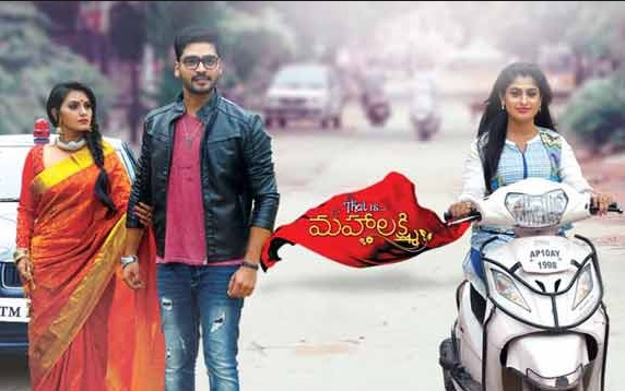 That is Mahalaxmi Zee Telgu Serial | Wiki | Cast | Pics | Images | Story | Timings | Droutinelife