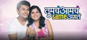 'Tumcha Amcha Same Asta' Cast, Repeat Timing – Star Pravah Serial