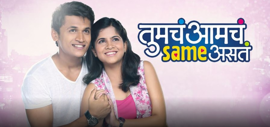 'Tumcha Amcha Same Asta' Cast, Repeat Timing – Star Pravah Serial