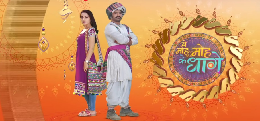 Yeh Moh Moh Ke Dhaage Starting Date and Timings| Cast | Wiki | Story | Droutinelife